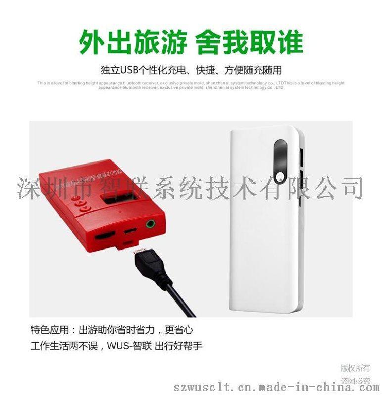 深圳智联导游讲解器一对多解说设备
