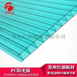 淮安供应防紫外线温室阳光板厂家台创品牌