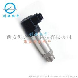 西安精巧型压力变送器WP401B/WP421/WP401A/WP401C  管道测量压力变送器