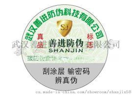 武汉建筑装修材料防伪标签订做厂家