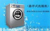 上海航星科瑞水洗机型号,SSC-23全自动悬浮洗脱机