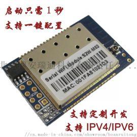 串口转WiFi RS232转WiFi 透传