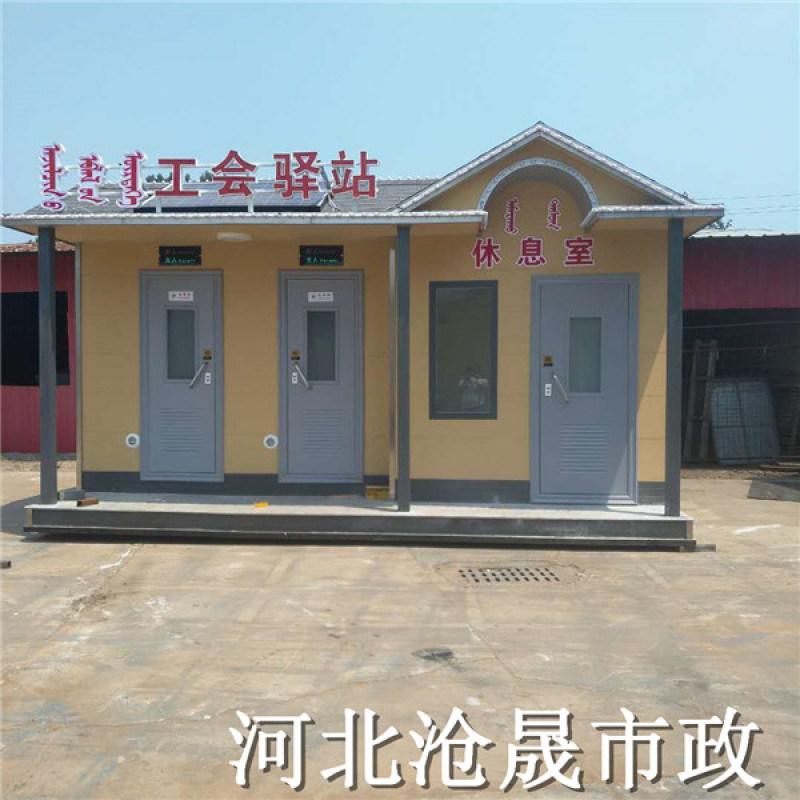 石家庄节水型移动厕所、生态环保厕所厂家