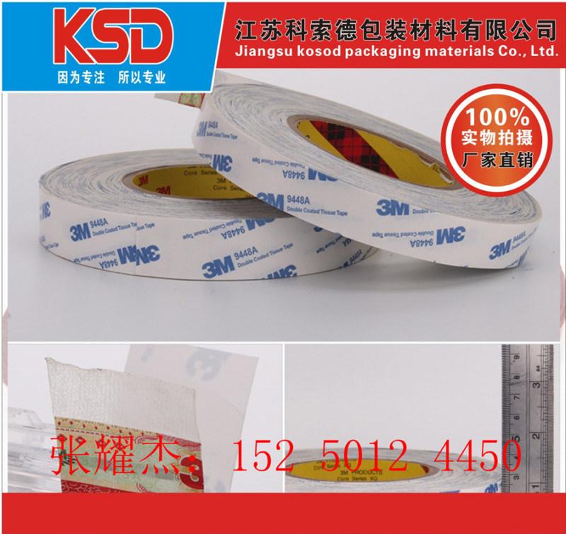 耐高温3M9448A双面胶、苏州强力双面胶带