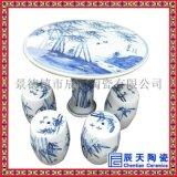 陶瓷桌凳 手绘青花瓷桌凳 园林装饰陶瓷桌凳