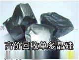 硅料回收 高价回收 多晶硅回收 长期回收