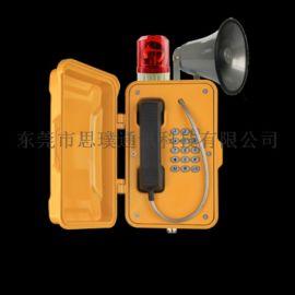 壁挂式防水防尘电话 铝合金外壳防水广播电话
