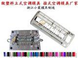 空调塑胶壳模具 冷暖机塑胶壳模具 空调扇塑胶壳模具