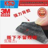蘇州3M4229P雙面膠、超強無痕防水雙面膠