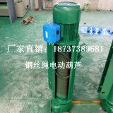 CD10吨提升高度12米钢丝绳电动葫芦使用方便