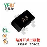 1SS181 SOT-23贴片开关二极管印字A3 佑风微品牌