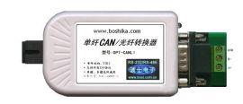 OPT-CANL1 单纤CAN/光纤转换器