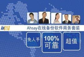 亚势Ahsay在线备份软件企业数据备份必然之选