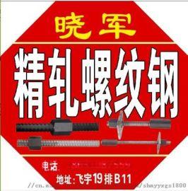 模板对拉杆@【晓 】专业定轧 PSB500 M25