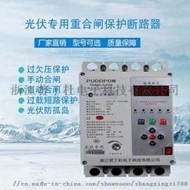 PDM1LE-250普丁杜剩余电流动作断路器重合闸