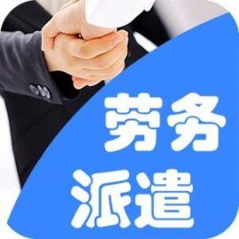 上海市厂家直销劳务输出公司 多种规格型号