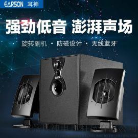 ER2010网络版 2.1多媒体 蓝牙电脑音箱