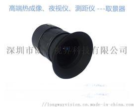 0.5寸OLED高清夜视仪热成像测距仪取景器