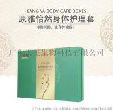 身体护理套盒加工贴牌按摩肩颈养生保养精油套盒代加工
