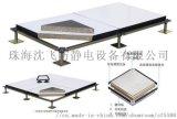 福建厦门木基防静电地板|木基复合活动地板