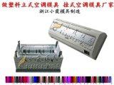空调扇塑胶壳模具可定制开模
