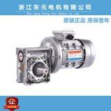 蜗轮蜗杆减速电机*东元*东元NMRV040