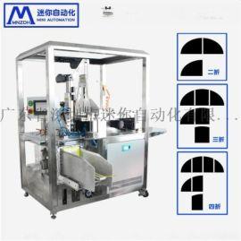 半自动折膜机三折四折面膜包装折叠机