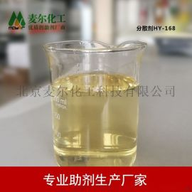 HY-168无机颜料分散剂-水性涂料分散剂厂家