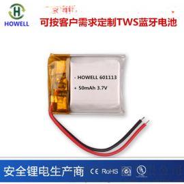 3.7V蓝牙耳机 电池601113-50mAh定制