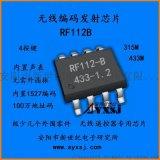 315/433M无线编码发射芯片RF112B