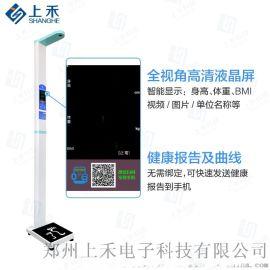 医用身高体重电子称 郑州上禾SH-200G