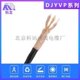 北京科訊線纜DJYVP2*2*1.0計算機電纜