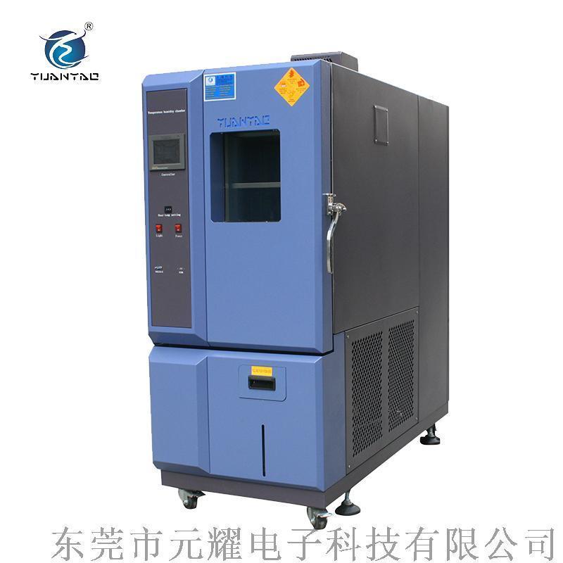 408L大型恒温恒湿 元耀 高低温湿热交变试验箱