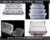 台州很火的 2500ml薄壁餐盒模具加工定製
