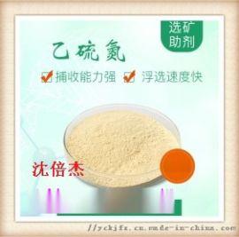 乙**氮 20624-25-3 橡胶助剂