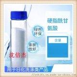 硬脂酰甘氨酸 6333-54-6 厂家