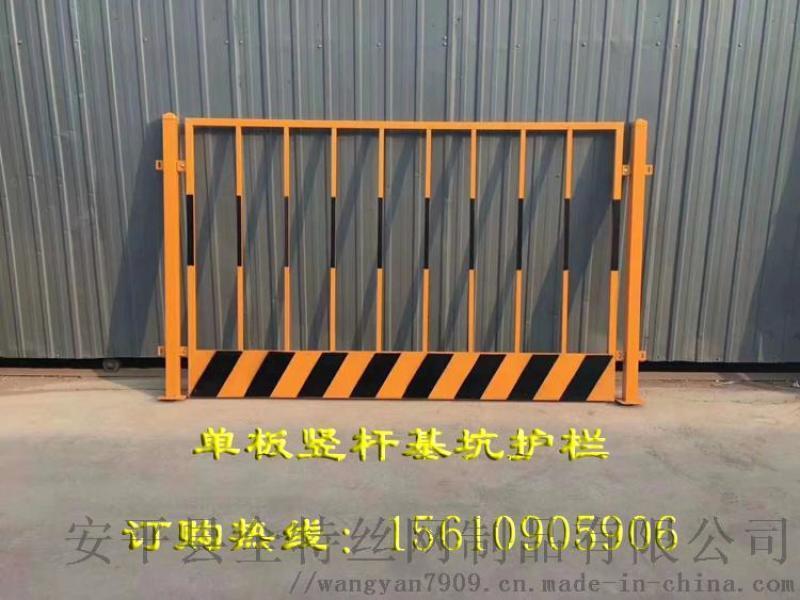 現貨基坑護欄電梯井口護欄網樓層臨邊圍擋基坑防護欄