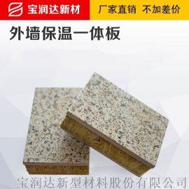 岩棉一体板厂家 外墙一体板 一体化外墙保温装饰板