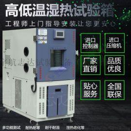 电子高低温冲击箱温湿度循环测试箱半导体测试高低温箱