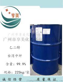 乙二醇 台湾中纤乙二醇 EG 甘醇