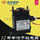 宏发直流继电器HFE82-150C 12-HC6