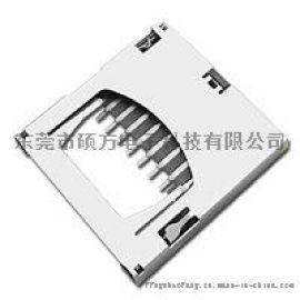 供應碩方SD卡座SD-006F