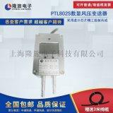 数显风差压变送器隆旅供应PTL802S