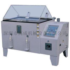 深圳高成GC-1600A1按鍵式鹽霧試驗機