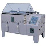 深圳高成GC-1600A1按键式盐雾试验机