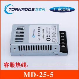 5V5A超薄型开关电源led外漏灯显示屏开关电源MD-25-5