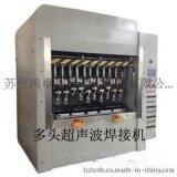 鸿卓莱最新多头超声波焊接机