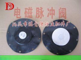 优质DMF-Z-25A电磁脉冲阀膜片《诺金德》