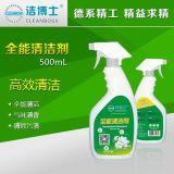 廣泛適用於各種表面清潔全能清潔劑快速除污分解沒油漬