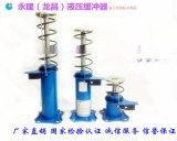 高質量國家電梯檢驗認證電梯配件液壓電梯緩衝器
